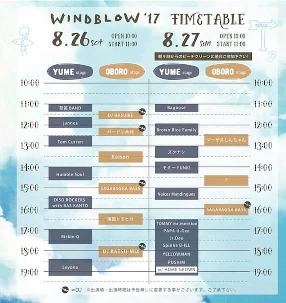 WIND BLOW '17タイムテーブル