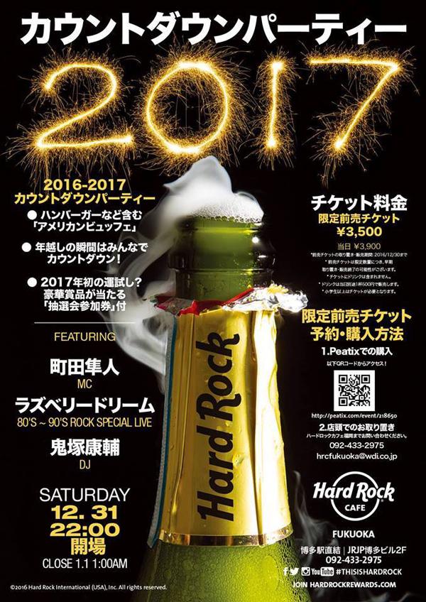 event_20161231