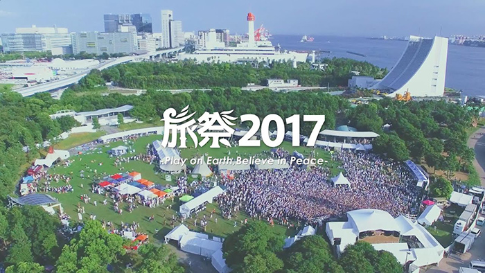 event_20170903 旅祭2017